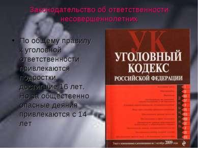 Законодательство об ответственности несовершеннолетних По общему правилу к уг...