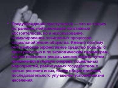 Предупреждение преступности — это не только устранение, нейтрализация негатив...