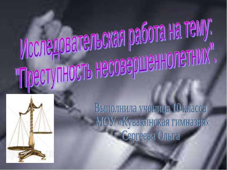 курсовая работа на тему законодательный процесс в рф