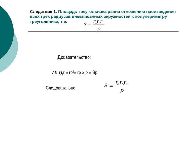 Следствие 1. Площадь треугольника равна отношению произведения всех трех ради...