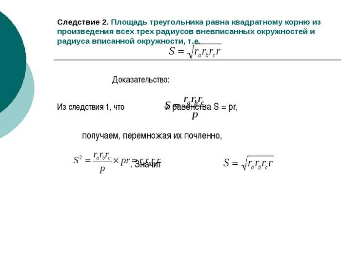 Следствие 2. Площадь треугольника равна квадратному корню из произведения все...