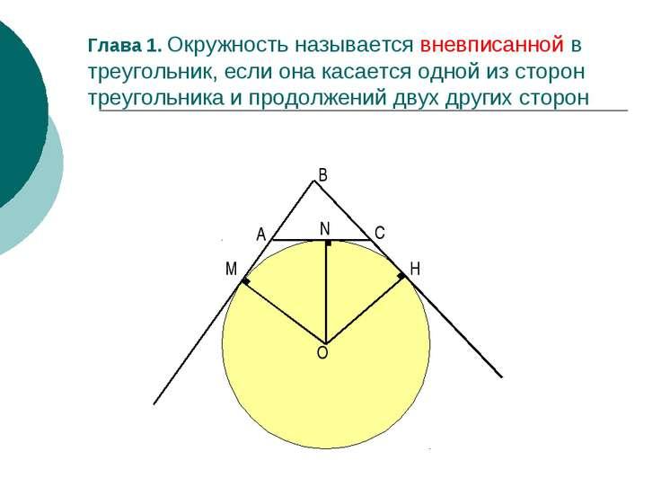 Глава 1. Окружность называется вневписанной в треугольник, если она касается ...