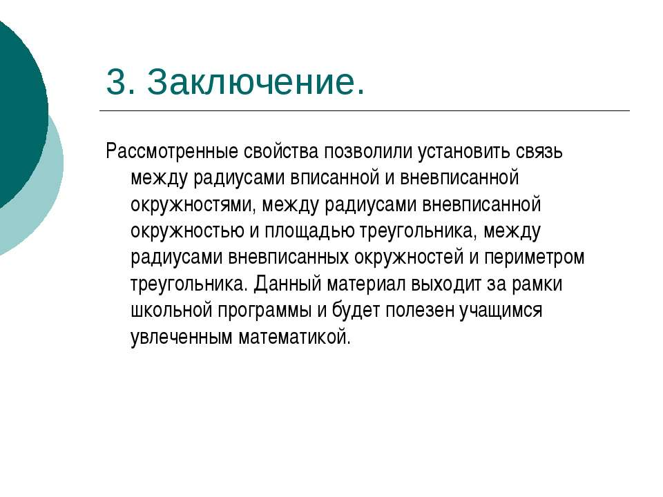 3. Заключение. Рассмотренные свойства позволили установить связь между радиус...