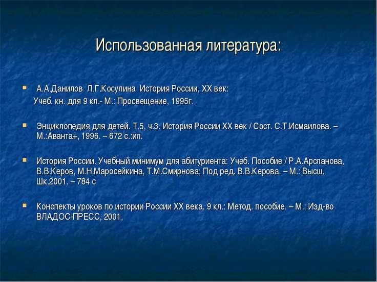 Использованная литература: А.А.Данилов Л.Г.Косулина История России, ХХ век: У...