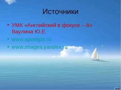 Источники УМК «Английский в фокусе – 8» Ваулина Ю.Е. www.spotlight.ru www.ima...