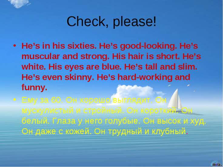 Check, please! He's in his sixties. He's good-looking. He's muscular and stro...