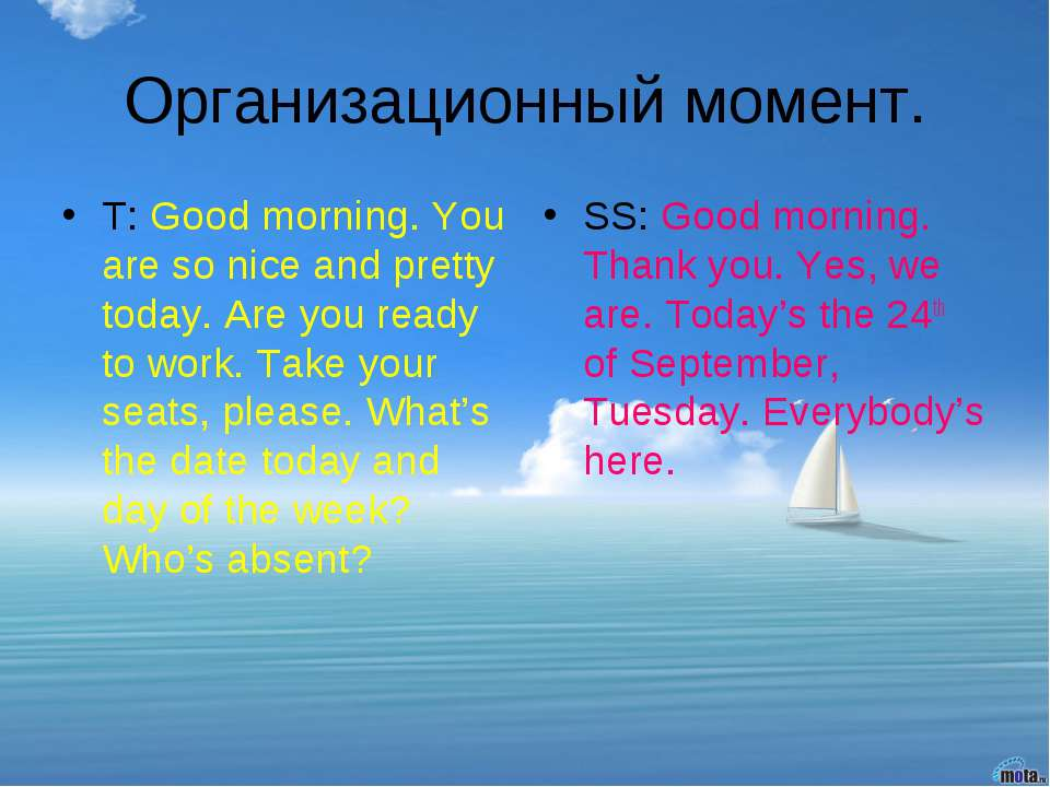 Организационный момент. T: Good morning. You are so nice and pretty today. Ar...
