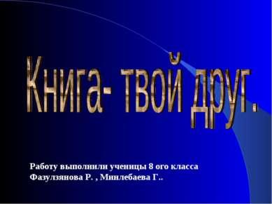 Работу выполнили ученицы 8 ого класса Фазулзянова Р. , Минлебаева Г..