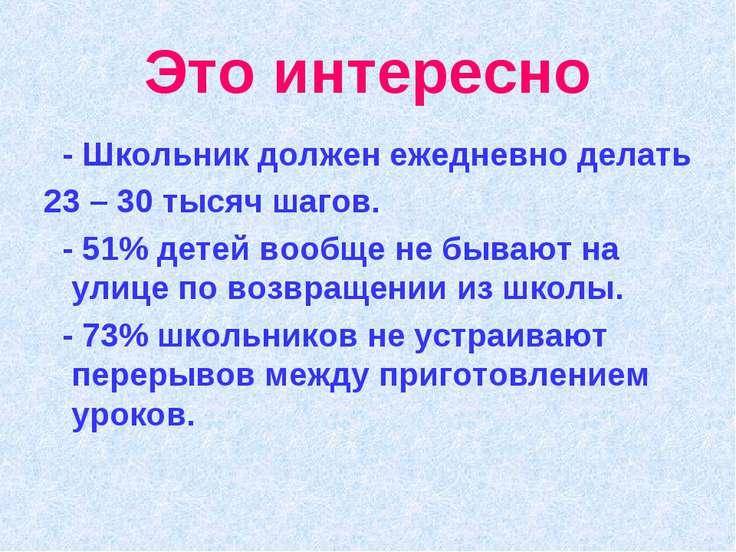 Это интересно - Школьник должен ежедневно делать 23 – 30 тысяч шагов. - 51% д...