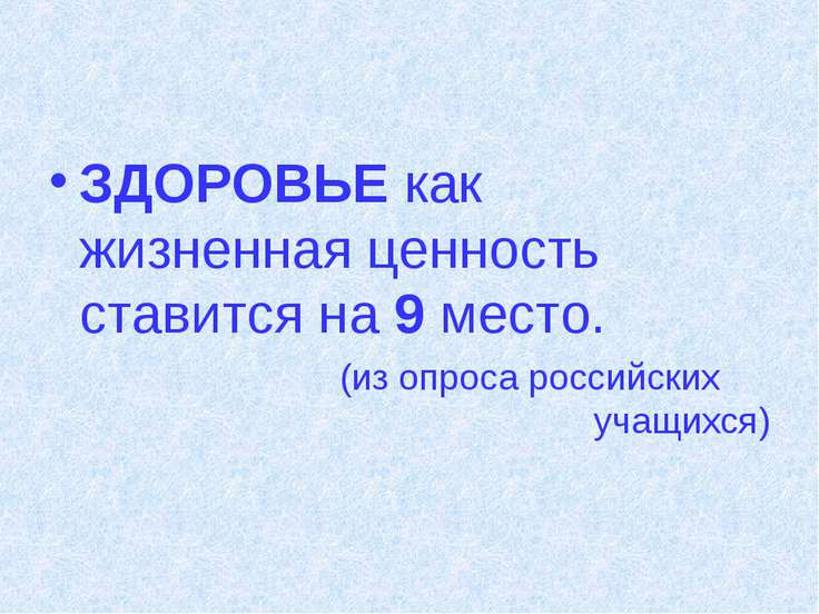 ЗДОРОВЬЕ как жизненная ценность ставится на 9 место. (из опроса российских уч...