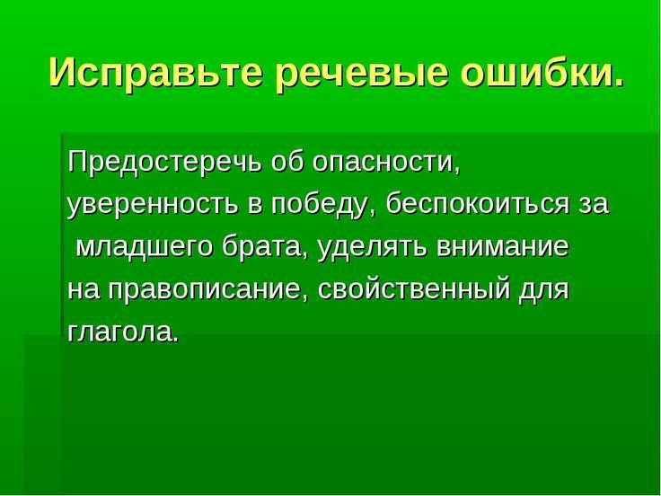 Исправьте речевые ошибки. Предостеречь об опасности, уверенность в победу, бе...