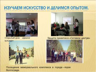 Открытый урок «Диалог культур» Защита проектов в «Сетевом центре» Посещение м...