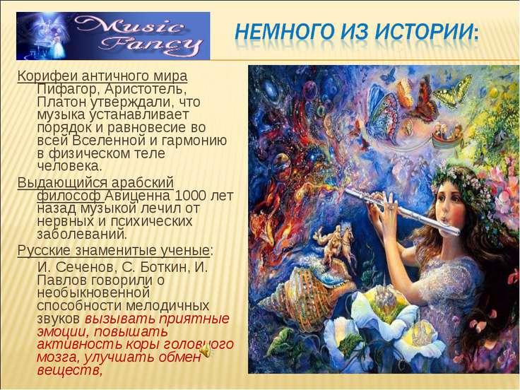 Корифеи античного мира Пифагор, Аристотель, Платон утверждали, что музыка уст...