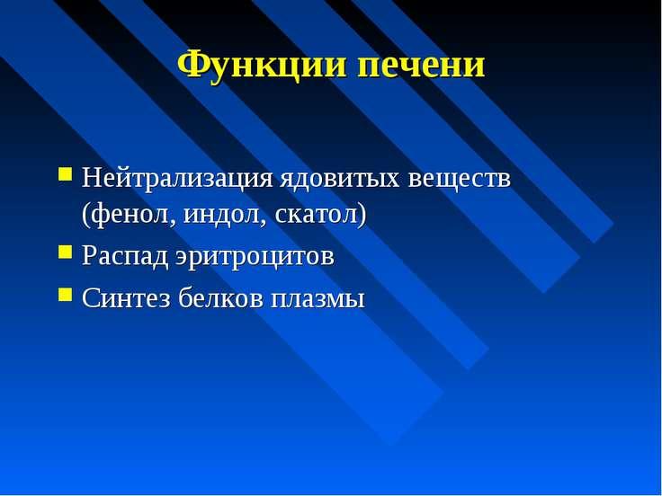 Функции печени Нейтрализация ядовитых веществ (фенол, индол, скатол) Распад э...