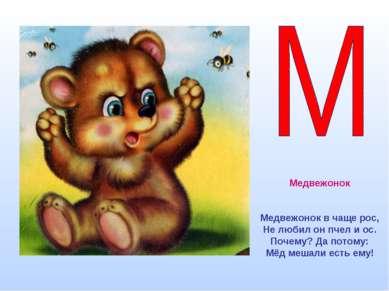 Медвежонок Медвежонок в чаще рос, Не любил он пчел и ос. Почему? Да потому: М...