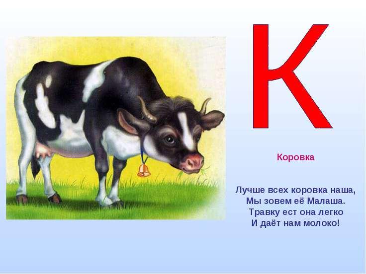 Коровка Лучше всех коровка наша, Мы зовем её Малаша. Травку ест она легко И д...