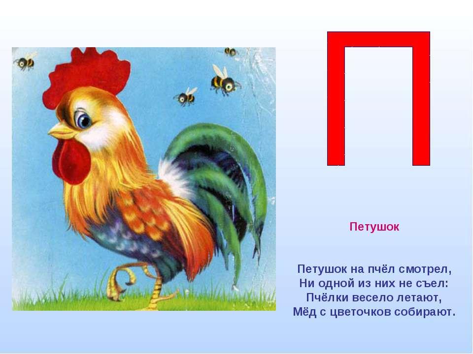 Петушок Петушок на пчёл смотрел, Ни одной из них не съел: Пчёлки весело летаю...