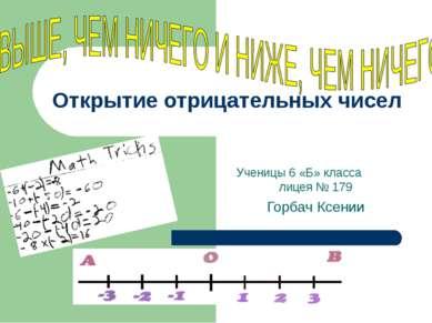 Открытие отрицательных чисел Ученицы 6 «Б» класса лицея № 179 Горбач Ксении