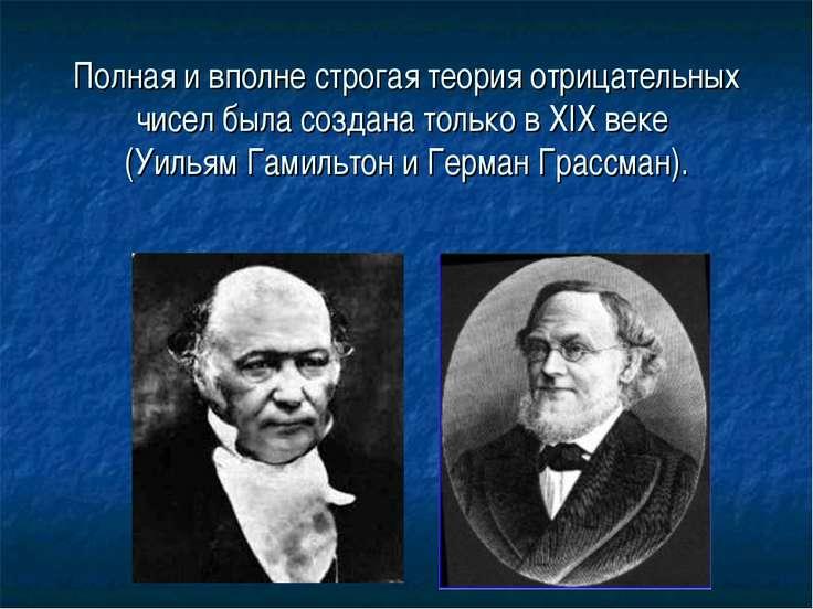 Полная и вполне строгая теория отрицательных чисел была создана только в XIX ...