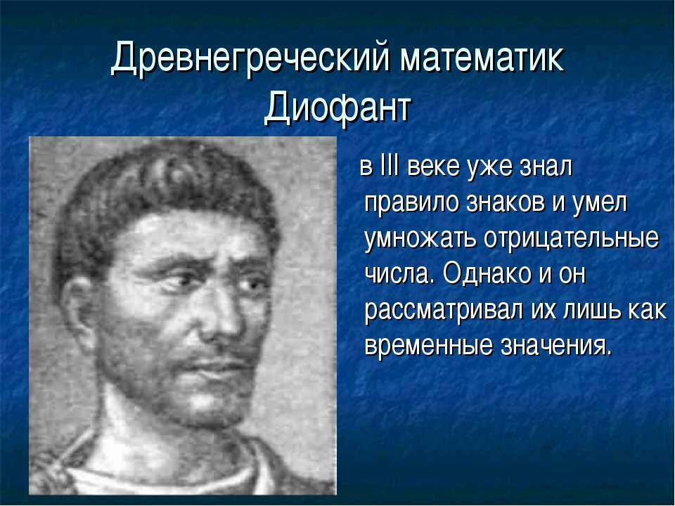 Древнегреческий математик Диофант в III веке уже знал правило знаков и умел у...
