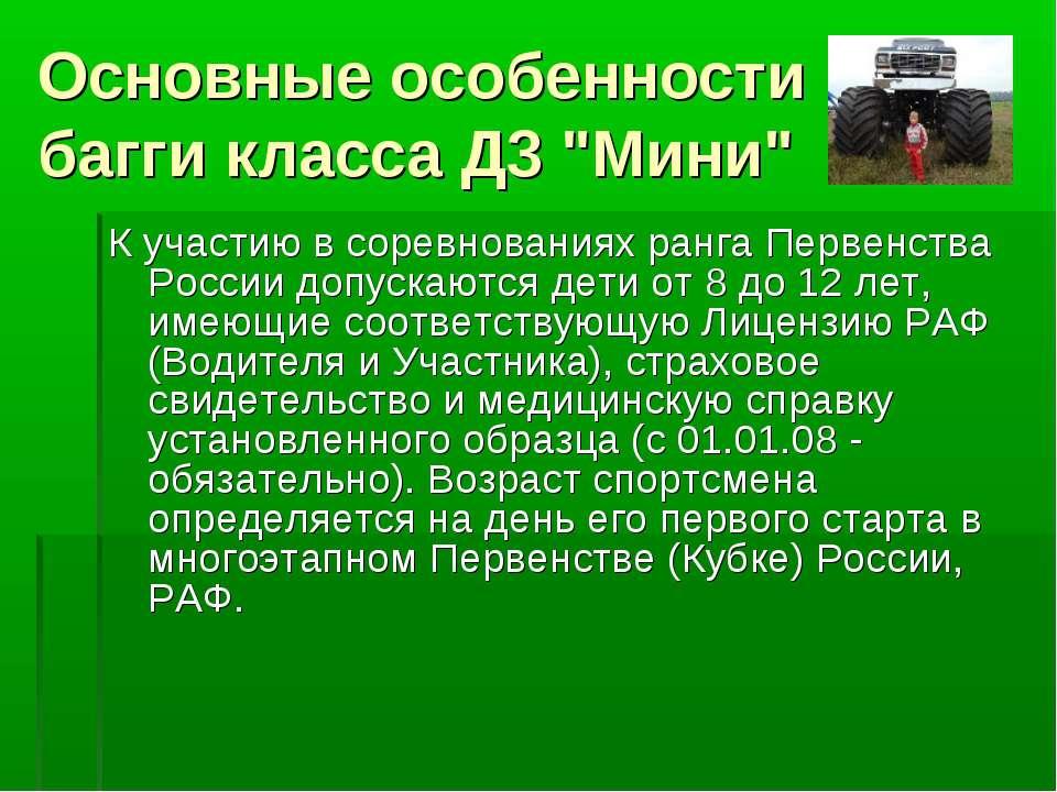 """Основные особенности багги класса Д3 """"Мини"""" К участию в соревнованиях ранга П..."""