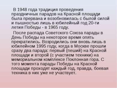 В 1948 года традиция проведения праздничных парадов на Красной площади была п...