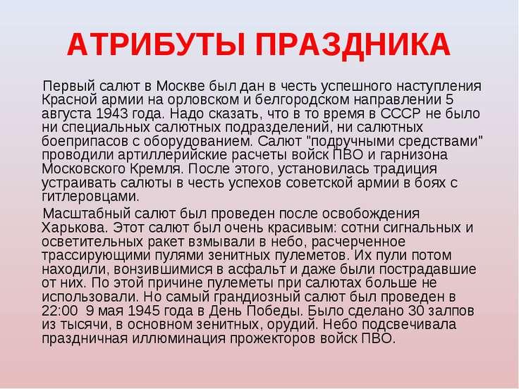 АТРИБУТЫ ПРАЗДНИКА Первый салют в Москве был дан в честь успешного наступлени...