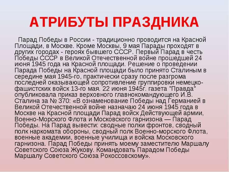 АТРИБУТЫ ПРАЗДНИКА Парад Победы в России - традиционно проводится на Красной ...