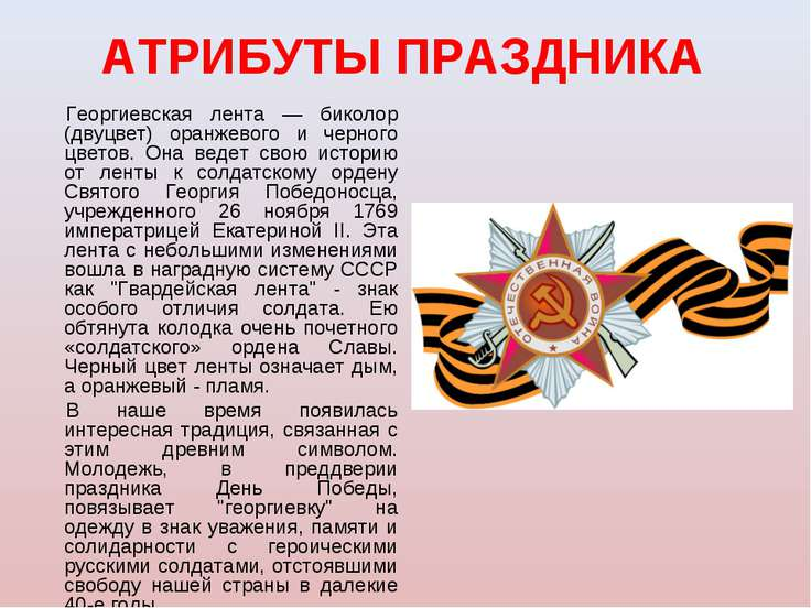 АТРИБУТЫ ПРАЗДНИКА Георгиевская лента — биколор (двуцвет) оранжевого и черног...