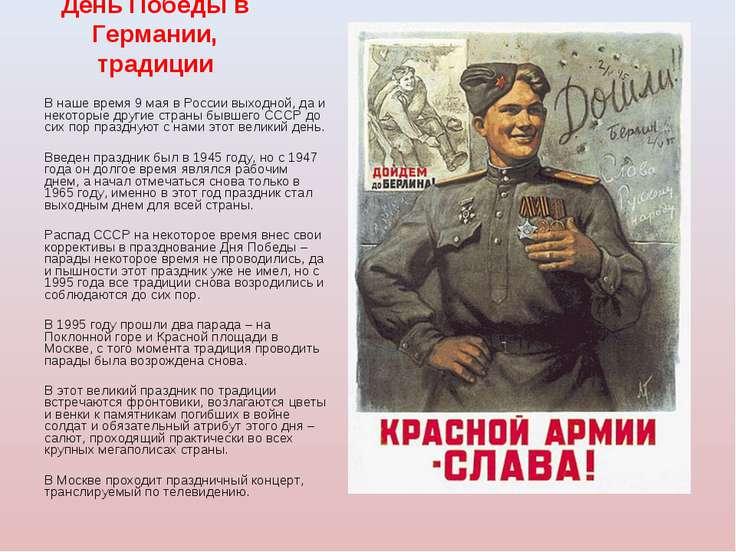 День Победы в Германии, традиции В наше время 9 мая в России выходной, да и н...