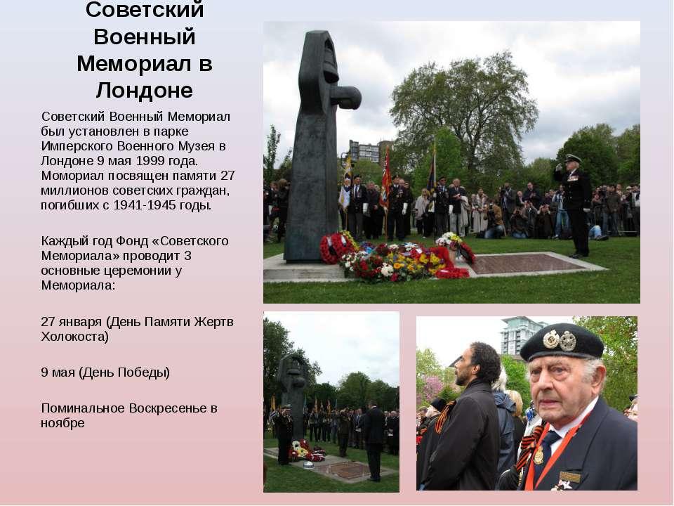 Советский Военный Мемориал в Лондоне Советский Военный Мемориал был установле...