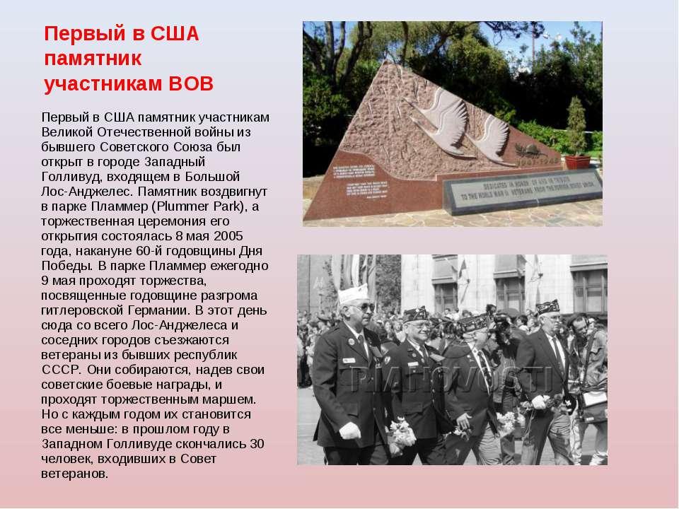 Первый в США памятник участникам ВОВ Первый в США памятник участникам Великой...