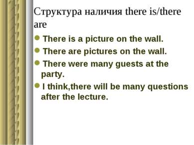 Структура наличия there is/there are There is a picture on the wall. There ar...