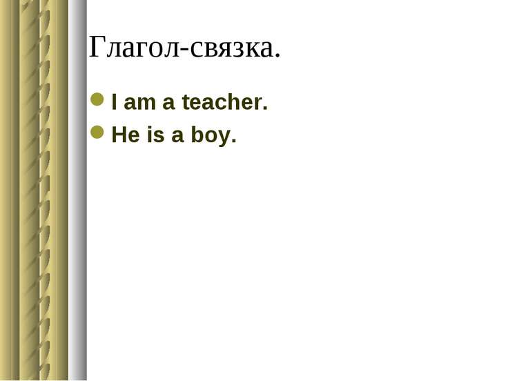Глагол-связка. I am a teacher. He is a boy.
