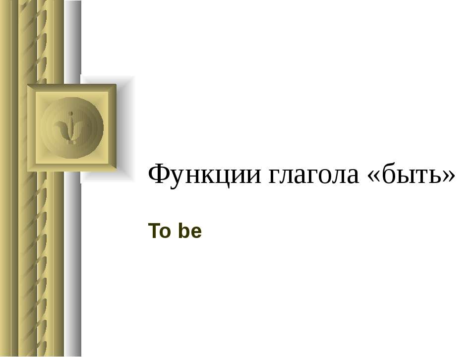 Функции глагола «быть» To be