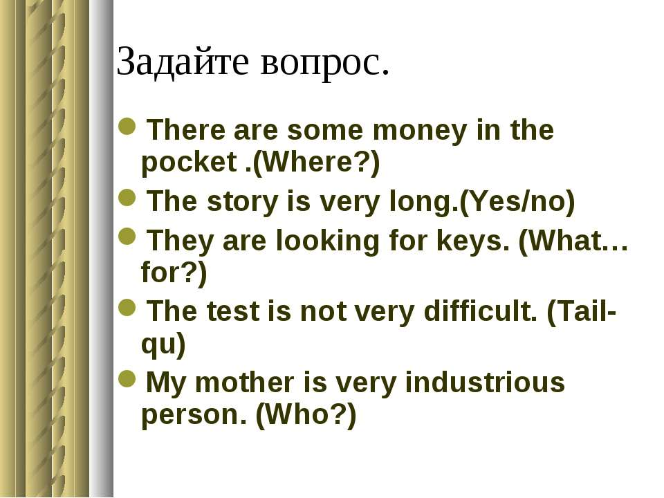 Задайте вопрос. There are some money in the pocket .(Where?) The story is ver...
