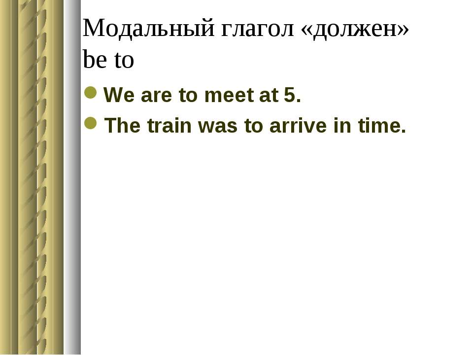 Модальный глагол «должен» be to We are to meet at 5. The train was to arrive ...