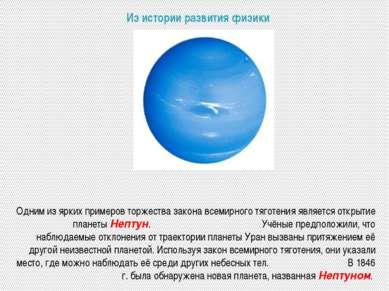 Из истории развития физики Одним из ярких примеров торжества закона всемирног...