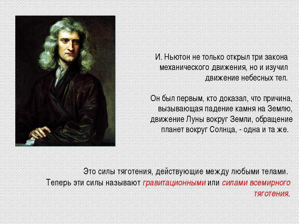 И. Ньютон не только открыл три закона механического движения, но и изучил дви...