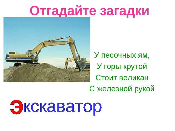 Отгадайте загадки У песочных ям, У горы крутой Стоит великан С железной рукой