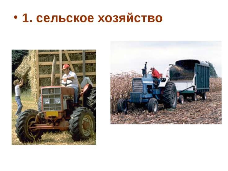 1. сельское хозяйство