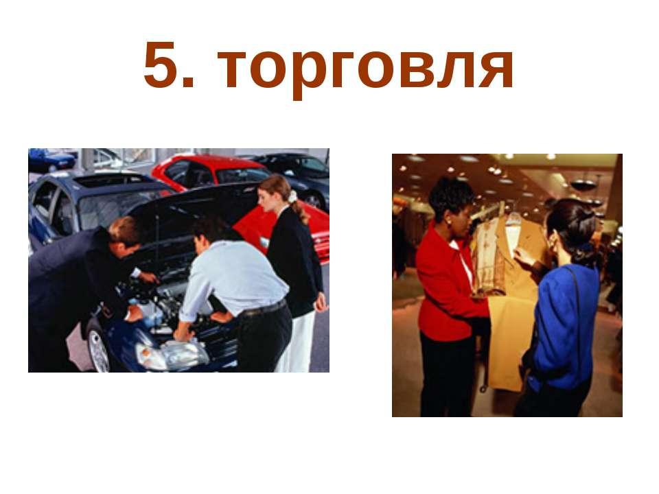 5. торговля