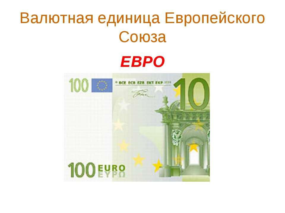 Валютная единица Европейского Союза ЕВРО