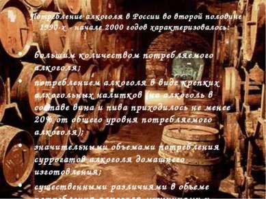 Потребление алкоголя в России во второй половине 1990-х - начале 2000 годов х...