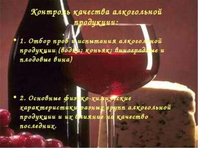 Контроль качества алкогольной продукции: 1. Отбор проб и испытания алкогольно...