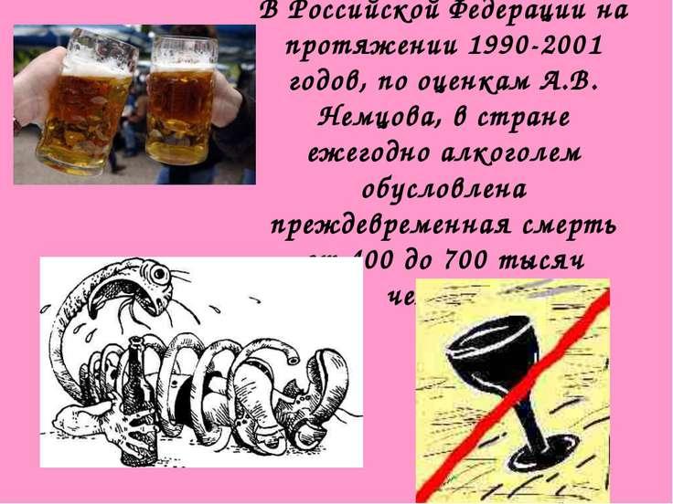 В Российской Федерации на протяжении 1990-2001 годов, по оценкам А.В. Немцова...