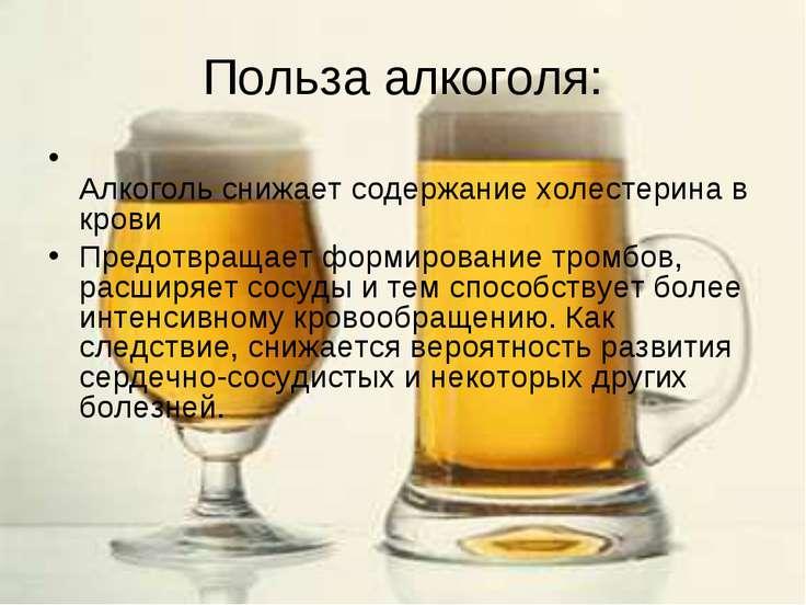 Польза алкоголя: Алкоголь снижает содержание холестерина в крови Предотвращае...