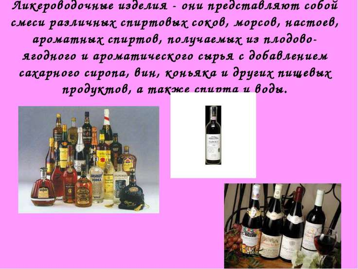 Ликероводочные изделия - они представляют собой смеси различных спиртовых сок...