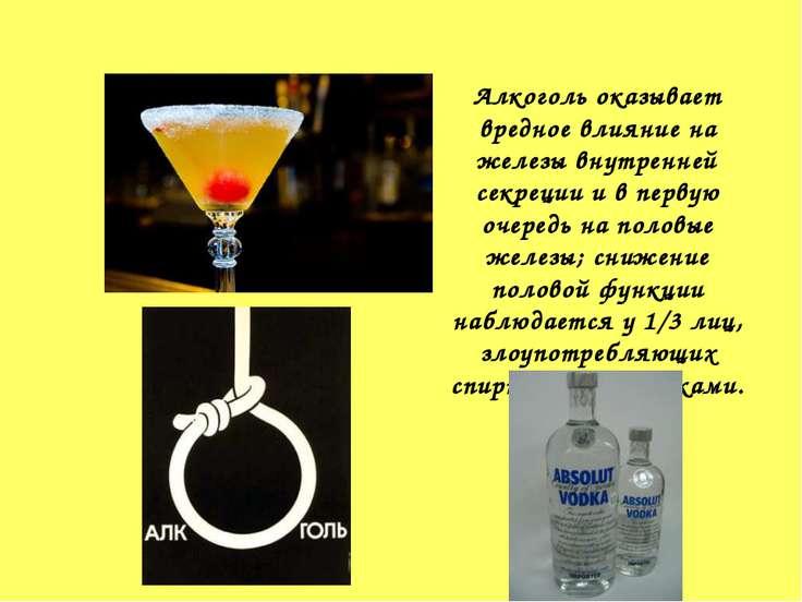 Алкоголь оказывает вредное влияние на железы внутренней секреции и в первую о...