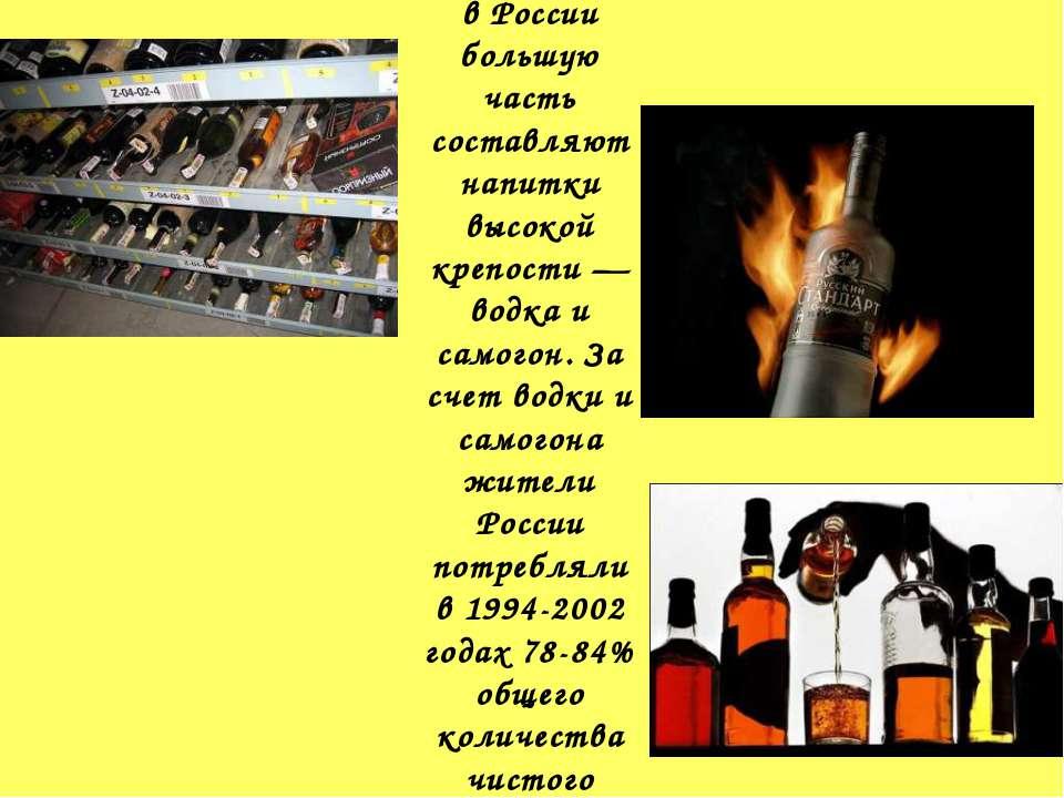 в России большую часть составляют напитки высокой крепости — водка и самогон....